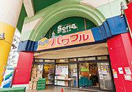 生鮮館パワフル元町店 約410m(徒歩6分)