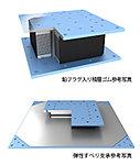 建物の基礎部に免震装置を設置。免震装置には、鉛プラグ入り積層ゴムを採用。