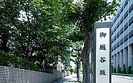 御厩谷坂 約90m(徒歩2分)