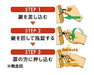 玄関の施錠と防犯システムのセットを1本の鍵で簡単に行える警備信号錠を採用しています。