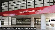 コナミスポーツクラブ本店 ガーデンエントランスから約360m(徒歩5分)