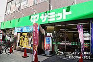 サミットストア笹塚店 約630m(徒歩8分)