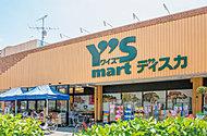 ワイズマート ワイズディスカ 飯山満店 約810m(徒歩11分)