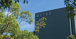鎌倉芸術館 約360m(徒歩5分)