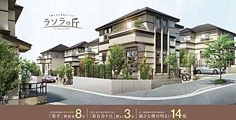 小田急多摩線「栗平」駅徒歩8分、緩やかな傾斜の南ひな壇立地による、陽光と開放感につつまれた14邸の街。