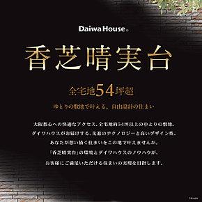 近鉄大阪線「関屋」駅より徒歩15分!「香芝 晴実台」