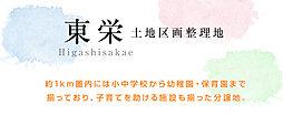 【ダイワハウス】東栄土地区画整理地 (建築条件付宅地分譲)