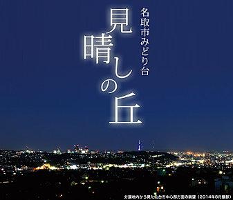 名取市みどり台 見晴しの丘 (建築条件付宅地分譲) ※分譲地内から見た仙台市中心部方面の眺望(2014年8月撮影)
