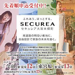 【ダイワハウス】セキュレア大宮本郷町 (建築条件付宅地分譲)