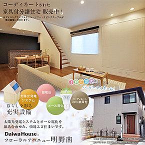 [4号地 外観・内観写真]平成28年1月撮影 ※写真内の家具は販売価格に含まれますが、調度品は販売価格に含まれません。