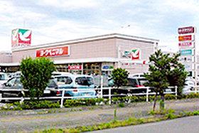 ヨークベニマル山田鈎取店(約3.6km:車約5分)