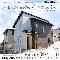 【ダイワハウス】セキュレア真弓1丁目 第2期(分譲住宅)