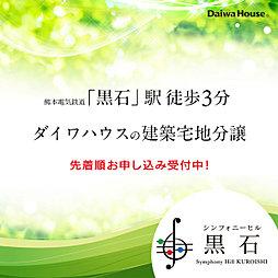 【ダイワハウス】シンフォニーヒル黒石 (建築条件付宅地分譲)