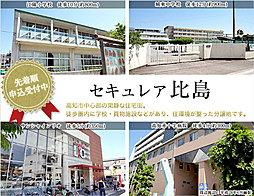 【ダイワハウス】セキュレア比島 (建築条件付宅地分譲)