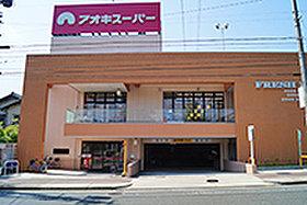 アオキスーパー 名東よもぎ台店(約1,090m:徒歩14分)