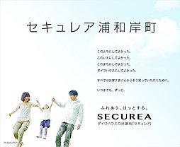 【ダイワハウス】セキュレア浦和岸町 (建築条件付宅地分譲)