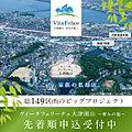 【ダイワハウス】ヴィータフェリーチェ大津園山 (建築条件付宅地分譲)