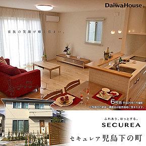 [6号地 外観・内観写真]平成29年1月撮影 ※写真内の家具・調度品は販売価格に含まれます。