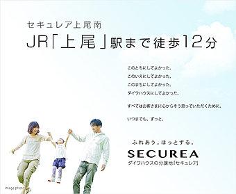 セキュレア上尾南、JR「上尾」駅まで徒歩12分 ふれあう。ほっとする。 【SECUREA】 ダイワハウスの分譲地「セキュレア」 ※image photo