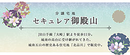 【ダイワハウス】セキュレア御殿山 (分譲宅地)