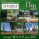 セキュレア目黒柿の木坂 緑にうるおう高台の静域に住まう。 周辺施設:平成28年5月撮影