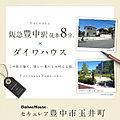 【ダイワハウス】セキュレア豊中市玉井町 (建築条件付宅地分譲)