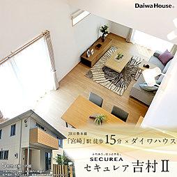 【ダイワハウス】セキュレア吉村II (分譲住宅)