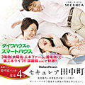 【ダイワハウス】セキュレア田中町 (分譲住宅)