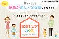 【ダイワハウス】まちなかジーヴォ今井 「家事シェアハウス」(分譲住宅)