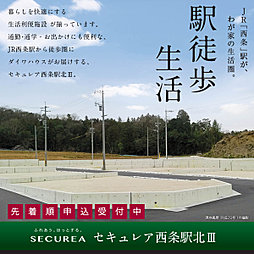 【ダイワハウス】セキュレア西条駅北III 第2期(建築条件付宅...