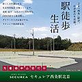 【ダイワハウス】セキュレア西条駅北III 第1期・第2期(建築条件付宅地分譲)