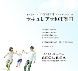 【ダイワハウス】セキュレア大垣市楽田 (建築条件付宅地分譲)