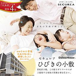 【ダイワハウス】セキュレアひびきの小敷 (建築条件付宅地分譲)