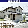 【ダイワハウス】セキュレア小山市立木 (1期・2期)(分譲住宅)