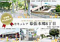 【ダイワハウス】セキュレア幕張本郷6丁目 (建築条件付宅地分譲)