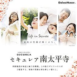【ダイワハウス】セキュレア南太平寺 (建築条件付宅地分譲)