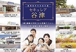 【ダイワハウス】セキュレア谷津 (建築条件付宅地分譲)