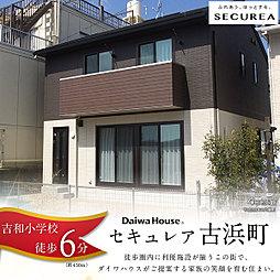 【ダイワハウス】セキュレア古浜町 (分譲住宅)
