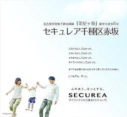 【ダイワハウス】セキュレア千種区赤坂 (建築条件付宅地分譲)
