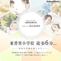 【ダイワハウス】セキュレア枚方東香里 (建築条件付宅地分譲)