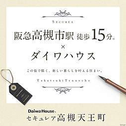 【ダイワハウス】セキュレア高槻天王町 (分譲住宅)