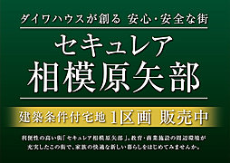 【ダイワハウス】セキュレア相模原矢部 (建築条件付宅地分譲)