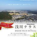 【ダイワハウス】浅川テラス 第二工区(建築条件付宅地分譲)