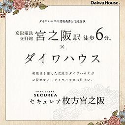 【ダイワハウス】セキュレア枚方宮之阪 (建築条件付宅地分譲)