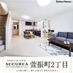 【ダイワハウス】セキュレア萱振2丁目 (分譲住宅)