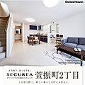 【ダイワハウス】セキュレア萱振町2丁目 (分譲住宅)