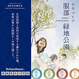 【ダイワハウス】セキュレア服部緑地公園 (建築条件付宅地分譲)