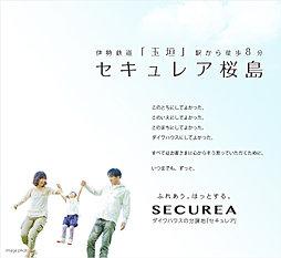【ダイワハウス】セキュレア桜島 (建築条件付宅地分譲)