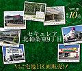 【ダイワハウス】セキュレア北40条東9丁目 (建築条件付宅地分譲)