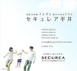 【ダイワハウス】セキュレア平井 (建築条件付宅地分譲)